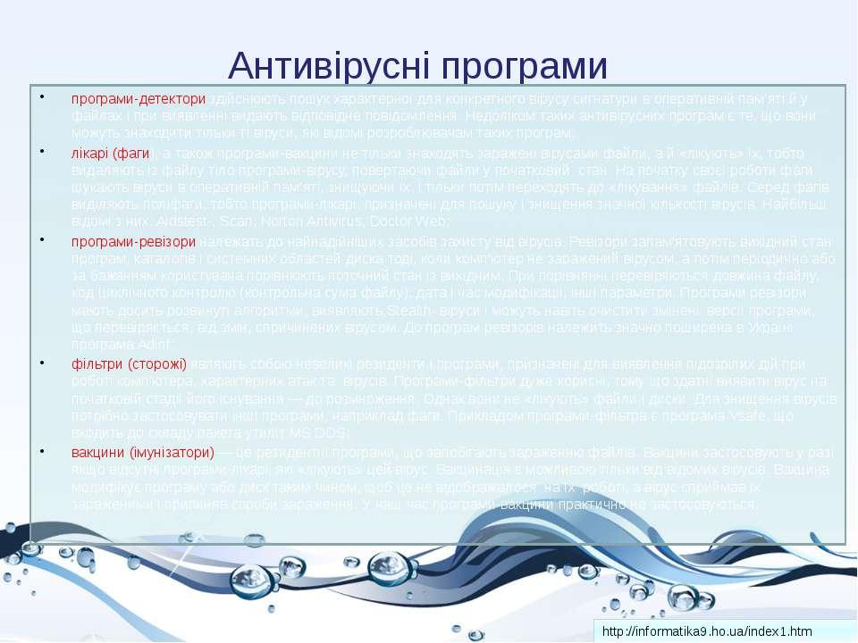 Антивірусні програми http://informatika9.ho.ua/index1.htm програми-детектори ...