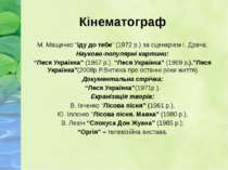 """Кінематограф М. Мащенко """"Іду до тебе"""" (1972 р.) за сценарієм І. Драча. Науков..."""