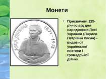 Монети Присвячені 125-річчю від дня народження Лесі Українки (Лариси Петрівни...