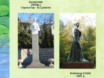 Балаклава (2004р.) Скульптор - В.Суханов Клівленд (США) 1961 р.