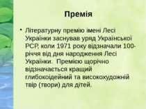 Премія Літературну премію імені Лесі Українки заснував уряд Української РСР, ...