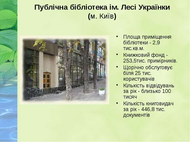 Публічна бібліотека ім. Лесі Українки (м. Київ) Площа приміщення бібліотеки -...