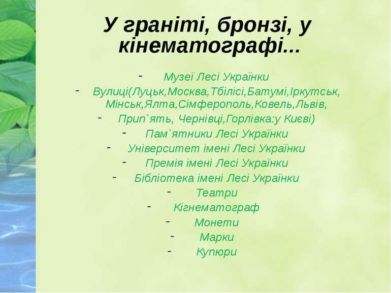 У граніті, бронзі, у кінематографі... Музеї Лесі Українки Вулиці(Луцьк,Москва...