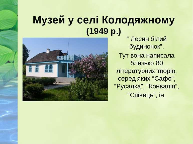 """Музей у селі Колодяжному (1949 р.) """" Лесин білий будиночок"""". Тут вона написал..."""
