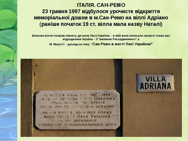 ІТАЛІЯ. САН-РЕМО 23 травня 1997 відбулося урочисте відкриття меморіальної дош...