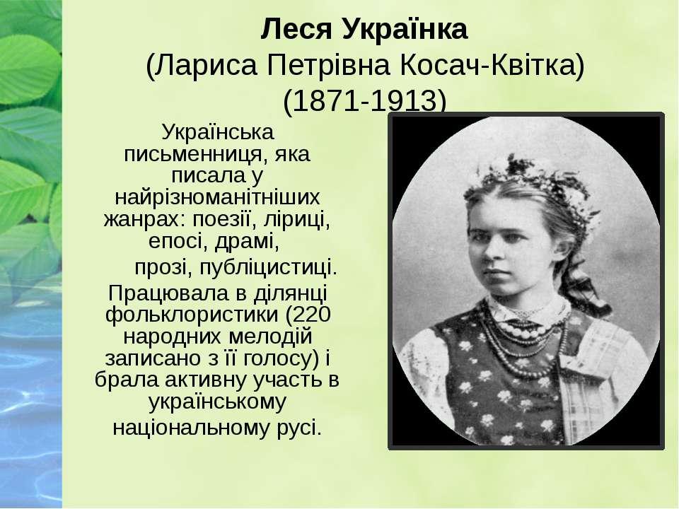 Леся Українка (Лариса Петрівна Косач-Квітка) (1871-1913) Українська письменни...