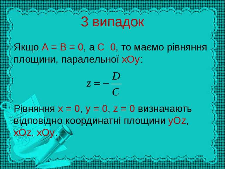 3 випадок Якщо А = В = 0, а С 0, то маємо рівняння площини, паралельної хОу: ...