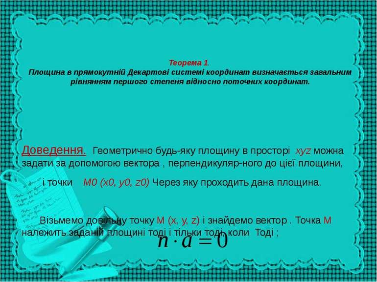 Теорема 1. Площина в прямокутній Декартові системі координат визначається заг...