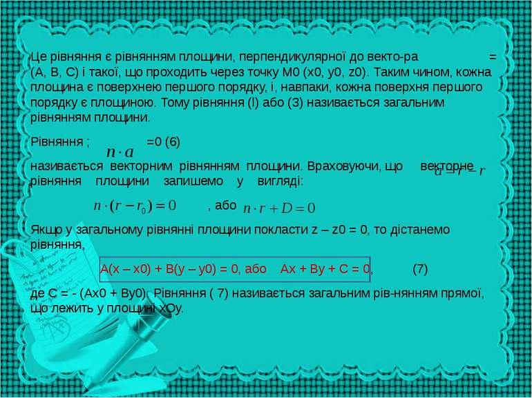 Це рівняння є рівнянням площини, перпендикулярної до векто ра = (А, В, С) і т...