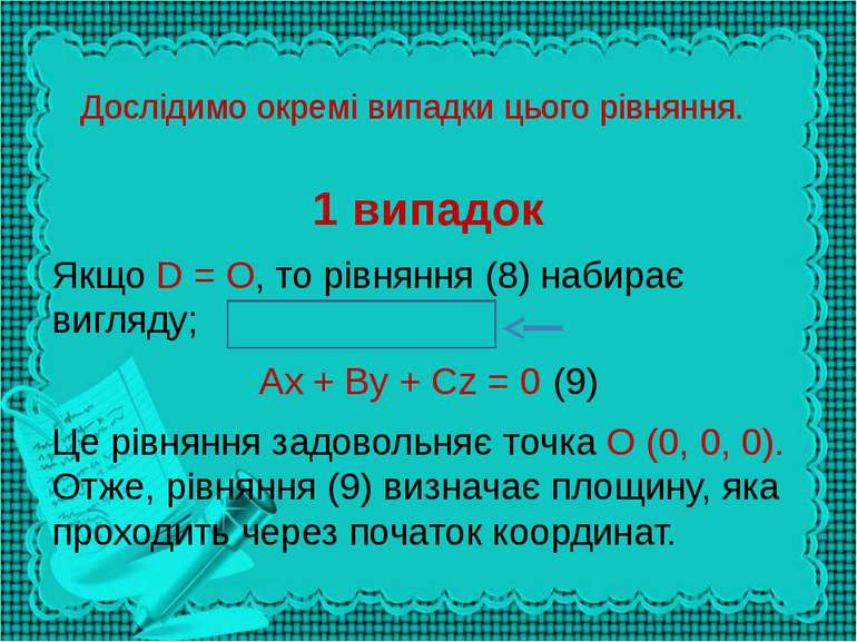 Дослідимо окремі випадки цього рівняння. 1 випадок Якщо D = О, то рівняння (8...