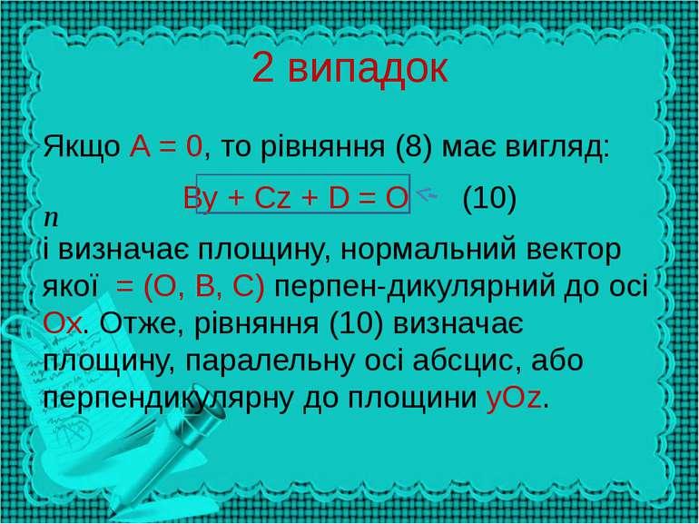 2 випадок Якщо А = 0, то рівняння (8) має вигляд: By + Cz + D = О (10) і визн...