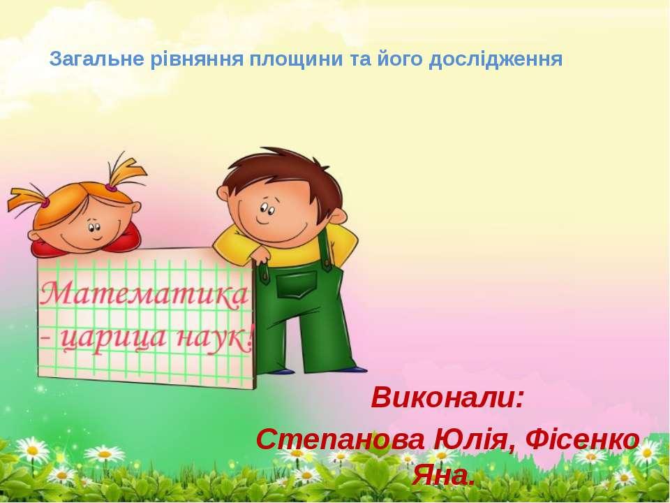 Загальне рівняння площини та його дослідження Виконали: Степанова Юлія, Фісен...