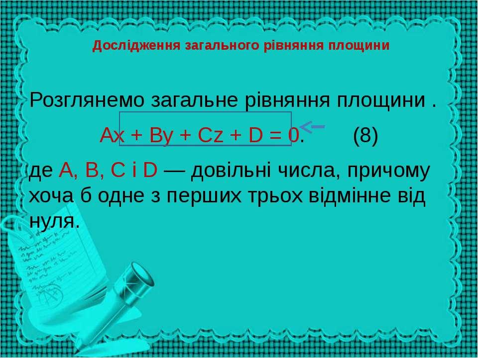 Дослідження загального рівняння площини Розглянемо загальне рівняння площини ...