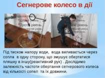 Сегнерове колесо в дії Під тиском напору води, вода виливається через сопла в...