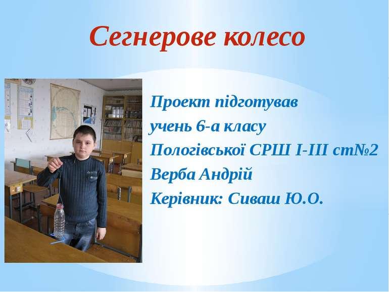 Сегнерове колесоПроект підготував учень 6-а класу Пологівської СРШ І-ІІІ ст№2...