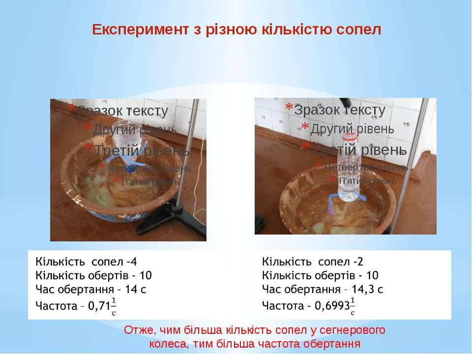 Експеримент з різною кількістю сопел