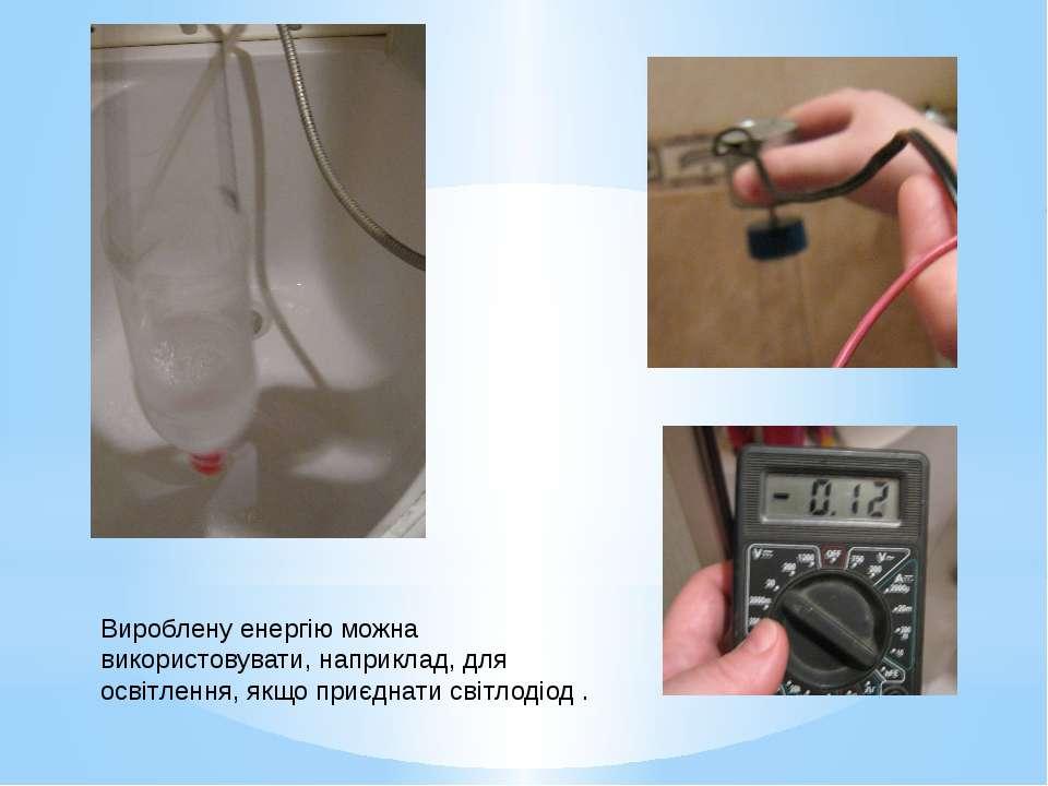 Вироблену енергію можна використовувати, наприклад, для освітлення, якщо приє...