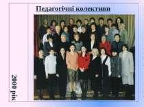 Педагогічні колективи 2000 рік