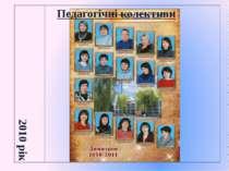 Педагогічні колективи 2010 рік