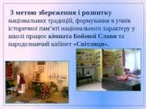 З метою збереження і розвитку національних традицій, формування в учнів істор...