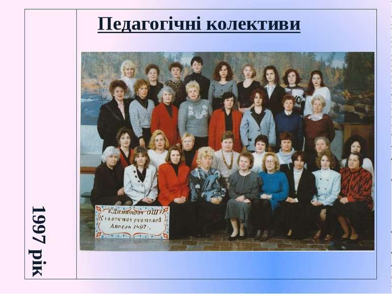 Педагогічні колективи 1997 рік
