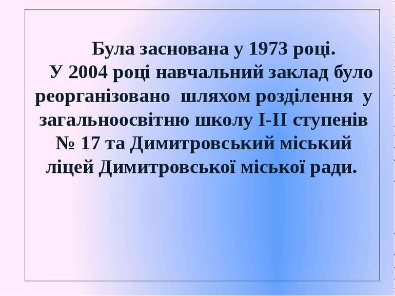 Була заснована у 1973 році. У 2004 році навчальний заклад було реорганізовано...