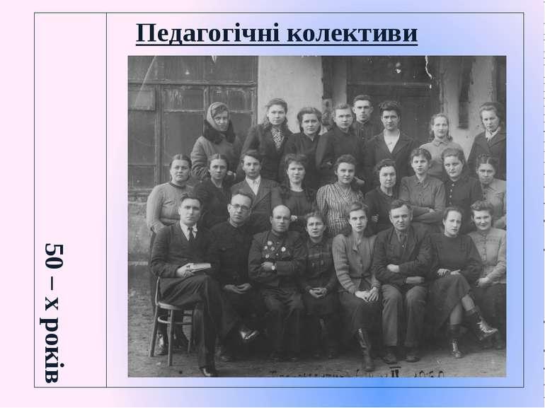 Педагогічні колективи 50 – х років
