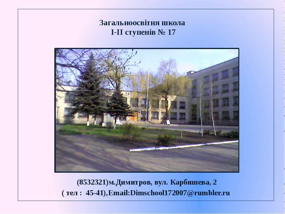 Загальноосвітня школа I-II ступенів № 17 (8532321)м.Димитров, вул. Карбишева,...