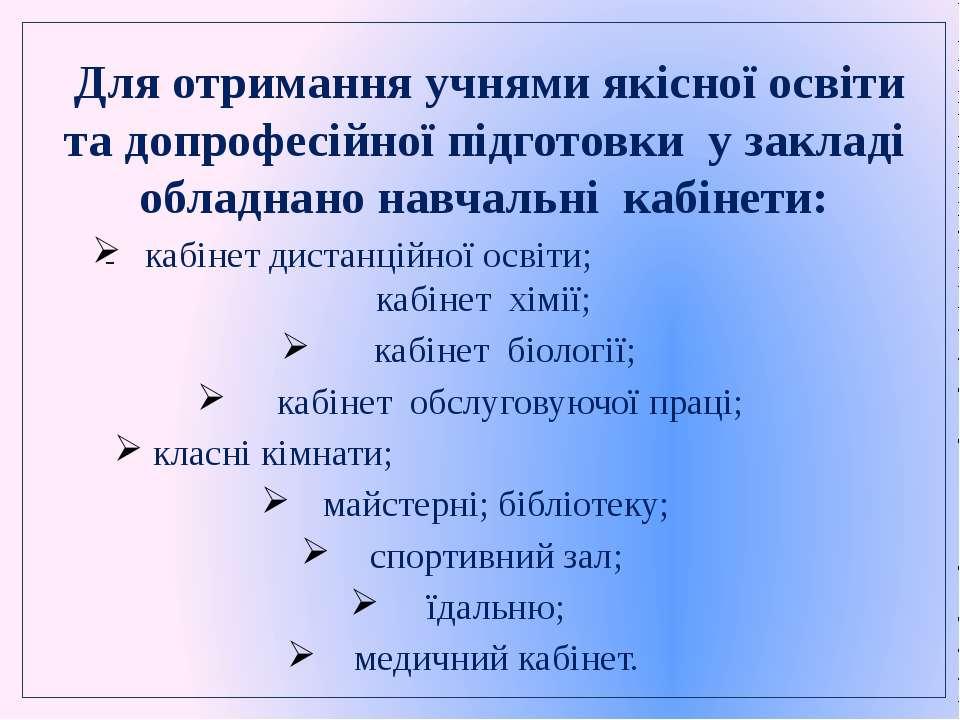 Для отримання учнями якісної освіти та допрофесійної підготовки у закладі обл...