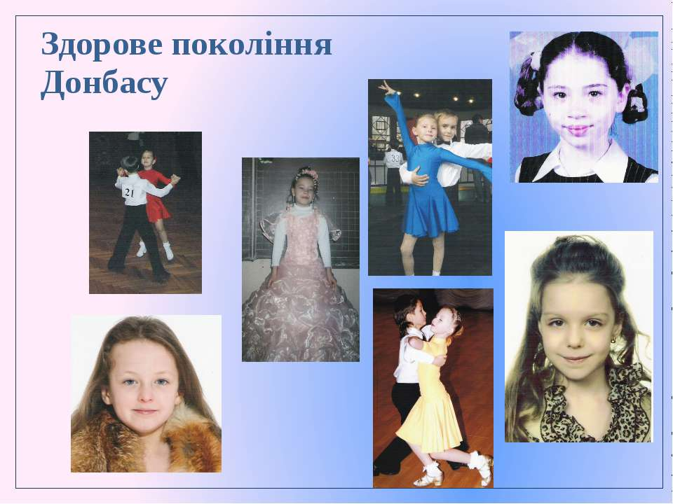 Здорове покоління Донбасу