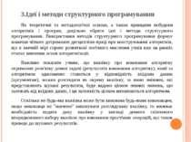 3.Ідеї і методи структурного програмування Як теоретичні та методологічні осн...