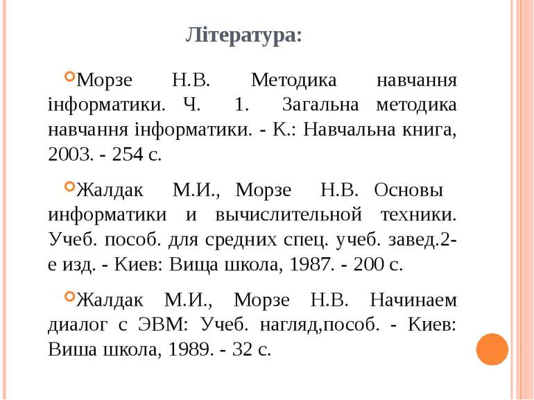 Література: Морзе Н.В. Методика навчання інформатики. Ч. 1. Загальна методика...