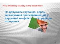 Учні, вихованці закладу освіти зобов'язані Не допускати грубощів, образ, заст...