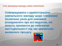 Учні, вихованці закладу освіти зобов'язані Співпрацювати з адміністрацією нав...