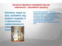 Загальні правила поведінки під час навчально - виховного процесу Безпека, пер...