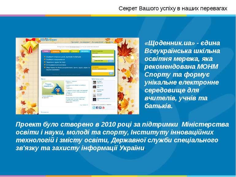 Проект було створено в 2010 році за підтримки Міністерства освіти і науки, мо...
