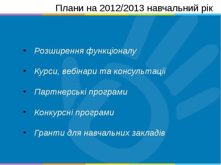 Плани на 2012/2013 навчальний рік Розширення функціоналу Курси, вебінари та к...