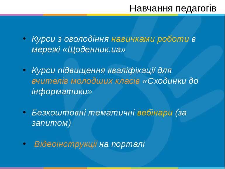Курси з оволодіння навичками роботи в мережі «Щоденник.ua» Курси підвищення к...