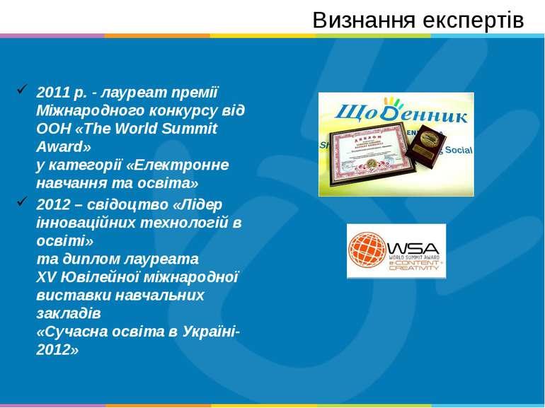2011 р. - лауреат премії Міжнародного конкурсу від ООН «The World Summit Awar...