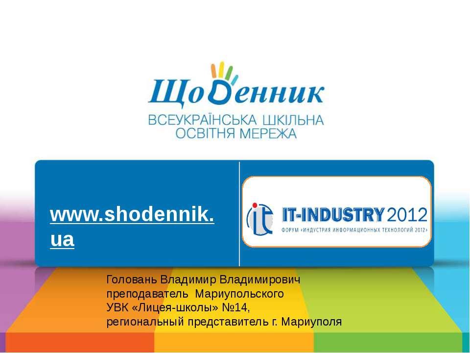 www.shodennik.ua Головань Владимир Владимирович преподаватель Мариупольского ...