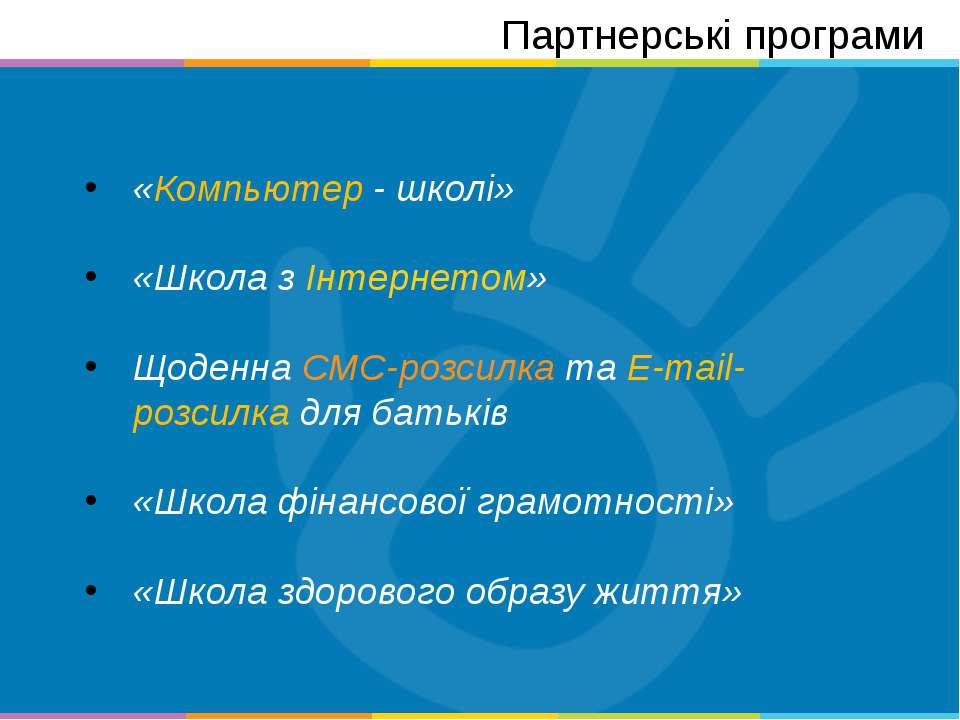 «Компьютер - школі» «Школа з Інтернетом» Щоденна СМС-розсилка та E-mail-розси...