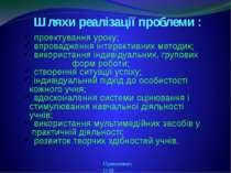 Шляхи реалізації проблеми : Оришкевич О.М. проектування уроку; впровадження і...