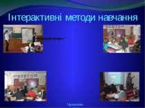 Інтерактивні методи навчання Оришкевич О.М.