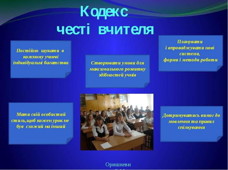 Кодекс честі вчителя Постійно шукати в кожному учневі індивідуальні багатства...