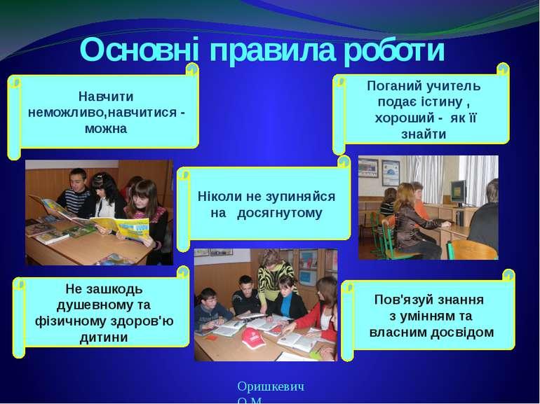 Навчити неможливо,навчитися - можна Поганий учитель подає істину , хороший - ...