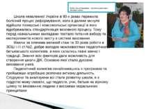Школа незалежної України в 90-х роках пережила болісний процес реформування, ...
