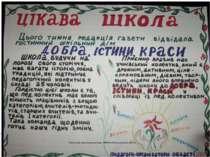 Слухачі курсів педагогів-організаторів при ОІППО ім. В.О.Сухомлинського, 2007...