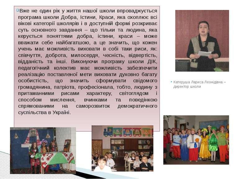 Вже не один рік у життя нашої школи впроваджується програма школи Добра, Істи...