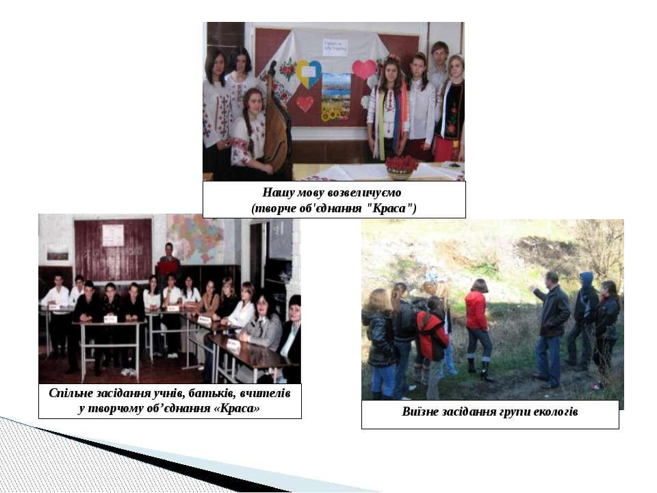 Виїзне засідання групи екологів Спільне засідання учнів, батьків, вчителів у ...