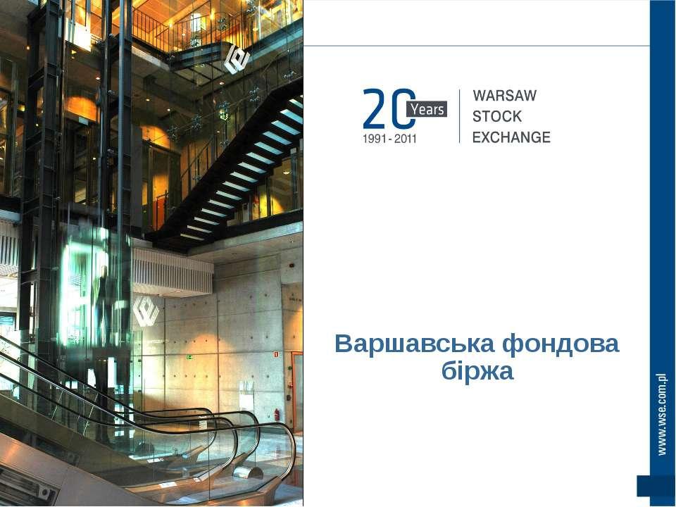 Варшавська фондова біржа